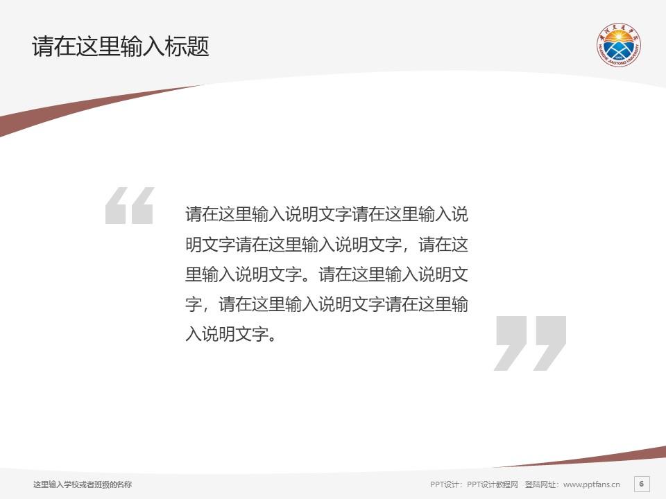 黄河交通学院PPT模板下载_幻灯片预览图6
