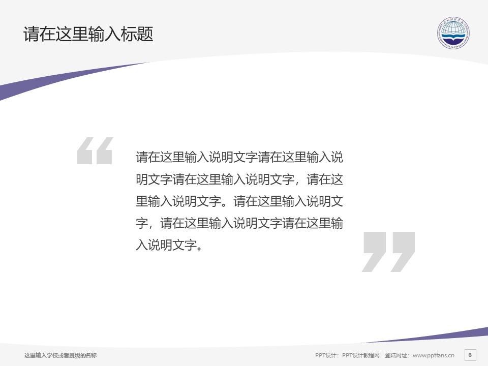 郑州财经学院PPT模板下载_幻灯片预览图6