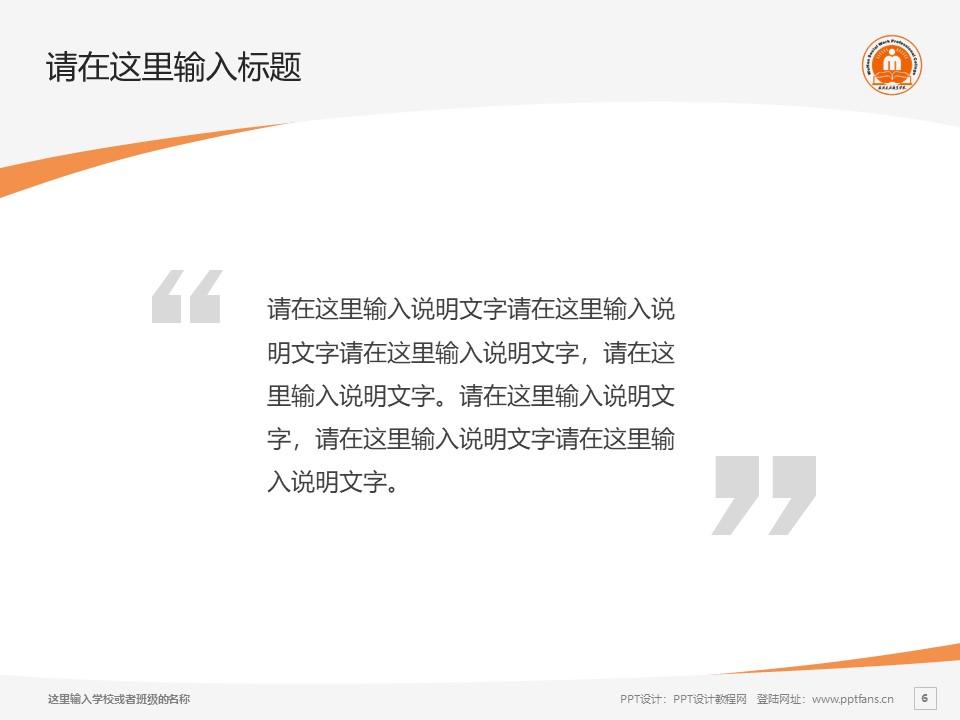 武汉民政职业学院PPT模板下载_幻灯片预览图6