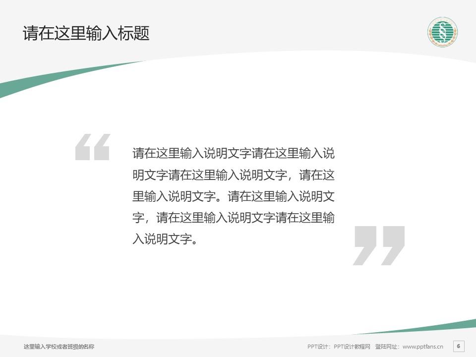 武汉生物工程学院PPT模板下载_幻灯片预览图6