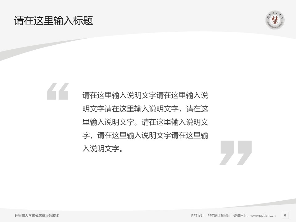 荆楚理工学院PPT模板下载_幻灯片预览图6
