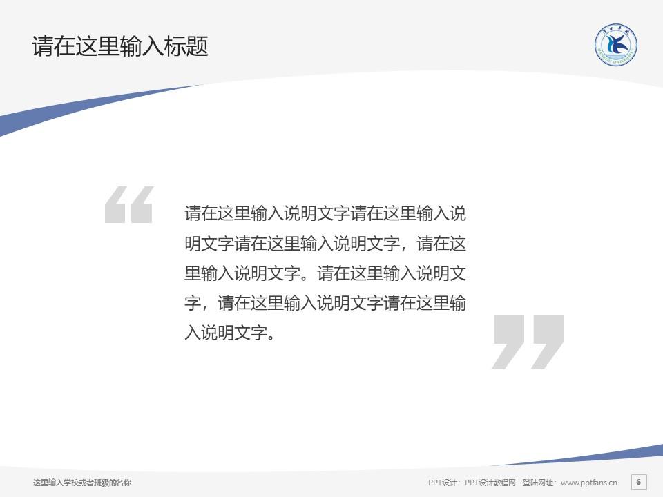 汉口学院PPT模板下载_幻灯片预览图6