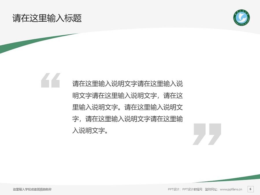 武汉科技大学PPT模板下载_幻灯片预览图6
