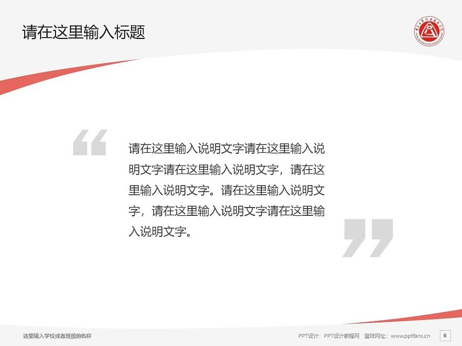 重庆工贸职业技术学院PPT模板_幻灯片预览图6