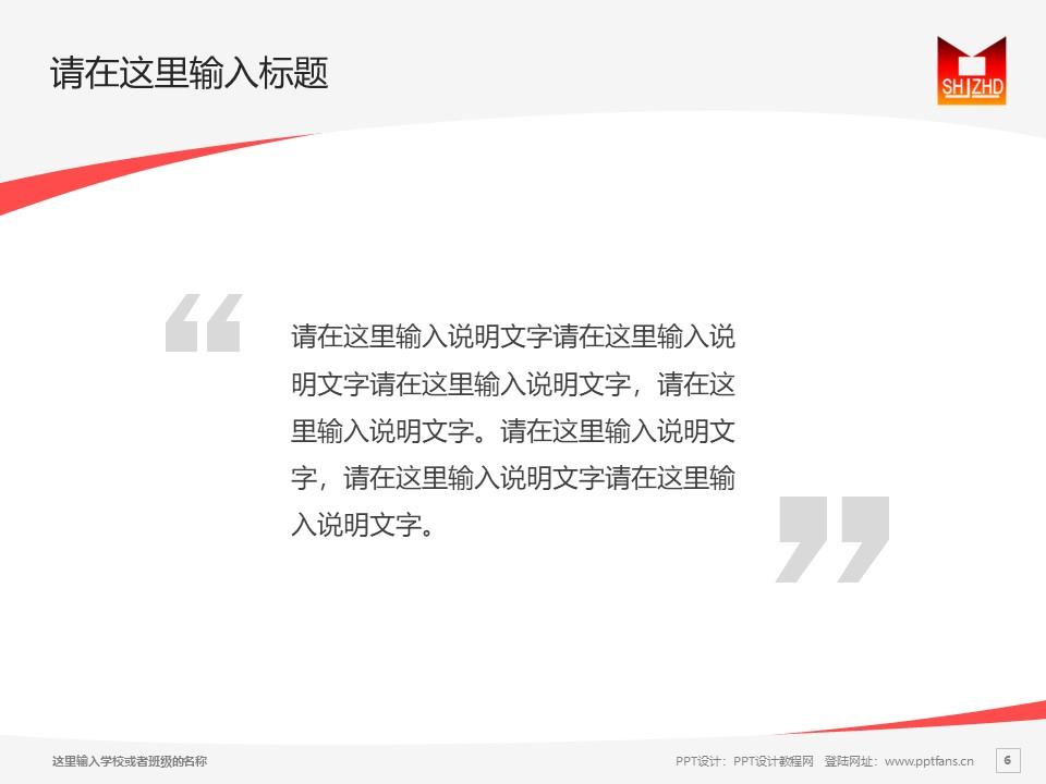 陕西省建筑工程总公司职工大学PPT模板下载_幻灯片预览图6