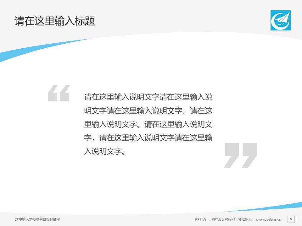 西安飞机工业公司职工工学院PPT模板下载_幻灯片预览图6