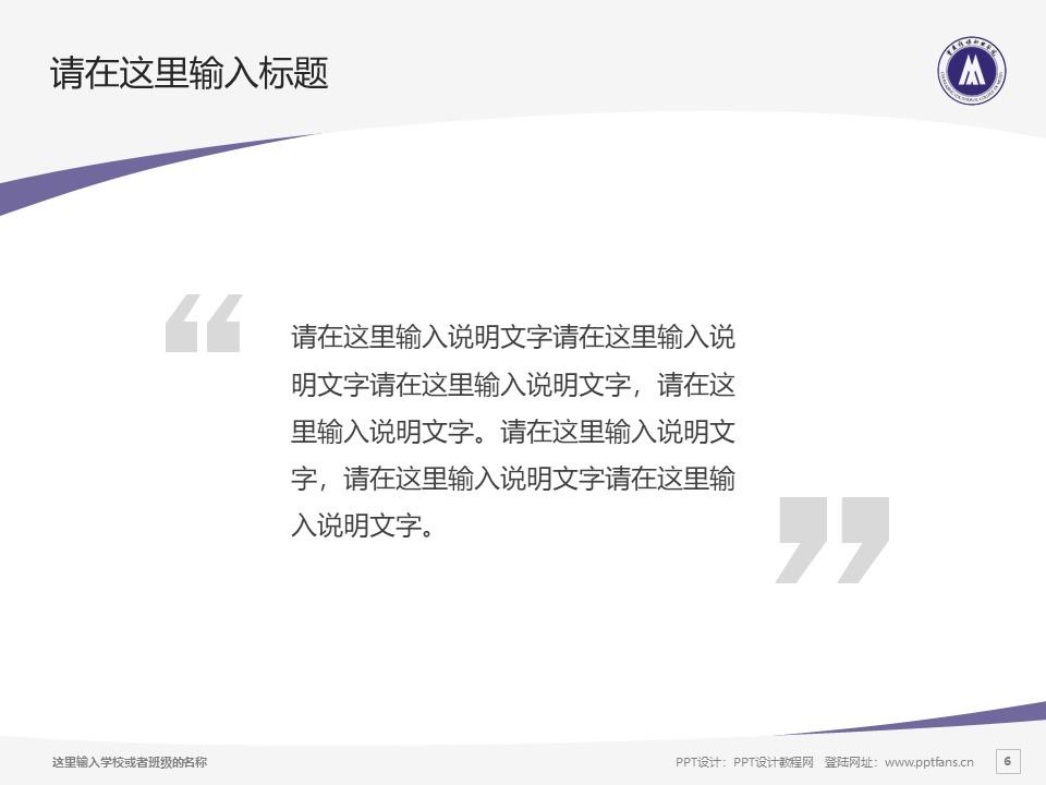 重庆传媒职业学院PPT模板_幻灯片预览图6