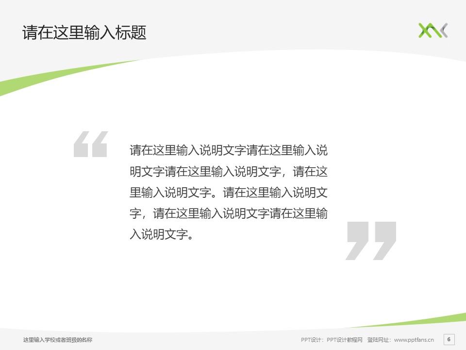 西安汽车科技职业学院PPT模板下载_幻灯片预览图6