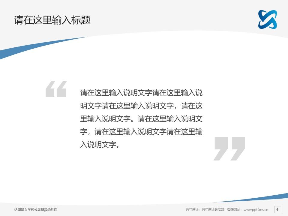 陕西邮电职业技术学院PPT模板下载_幻灯片预览图6