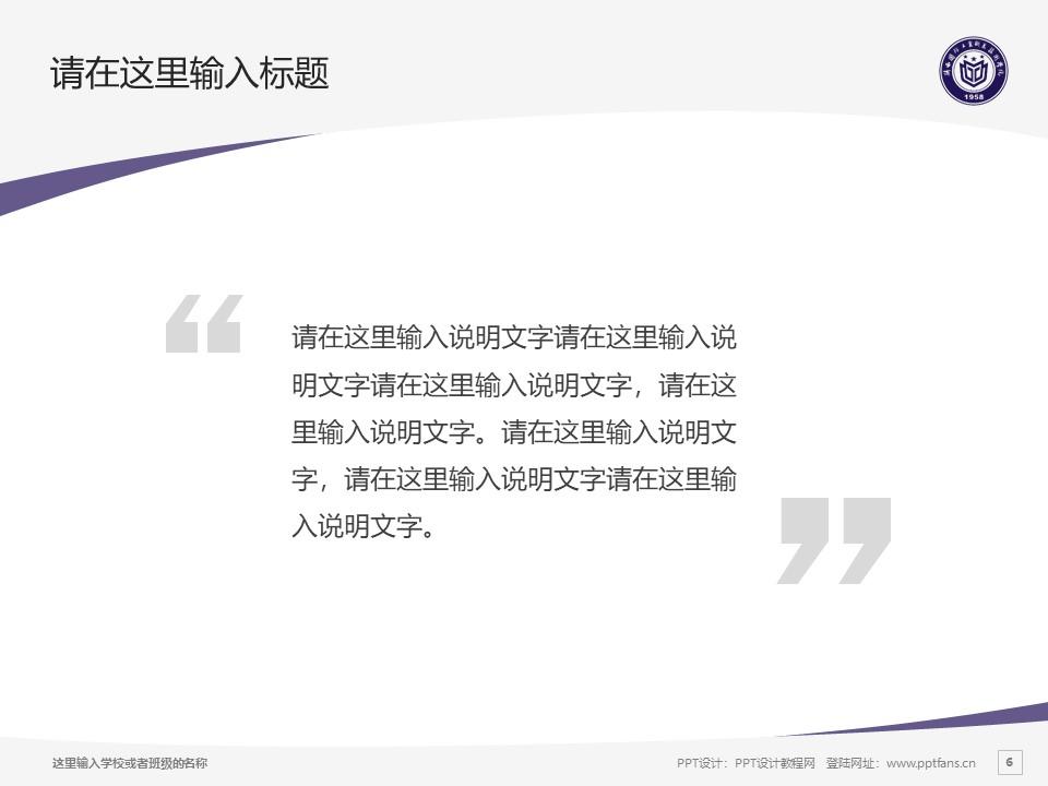 陕西国防工业职业技术学院PPT模板下载_幻灯片预览图6