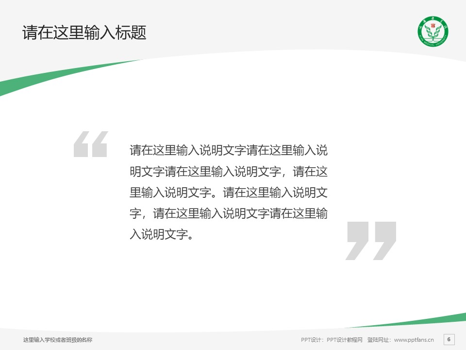 西安医学院PPT模板下载_幻灯片预览图6