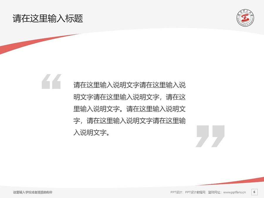 陕西理工大学PPT模板下载_幻灯片预览图6