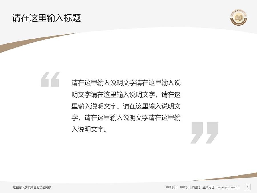 西安建筑科技大学PPT模板下载_幻灯片预览图6
