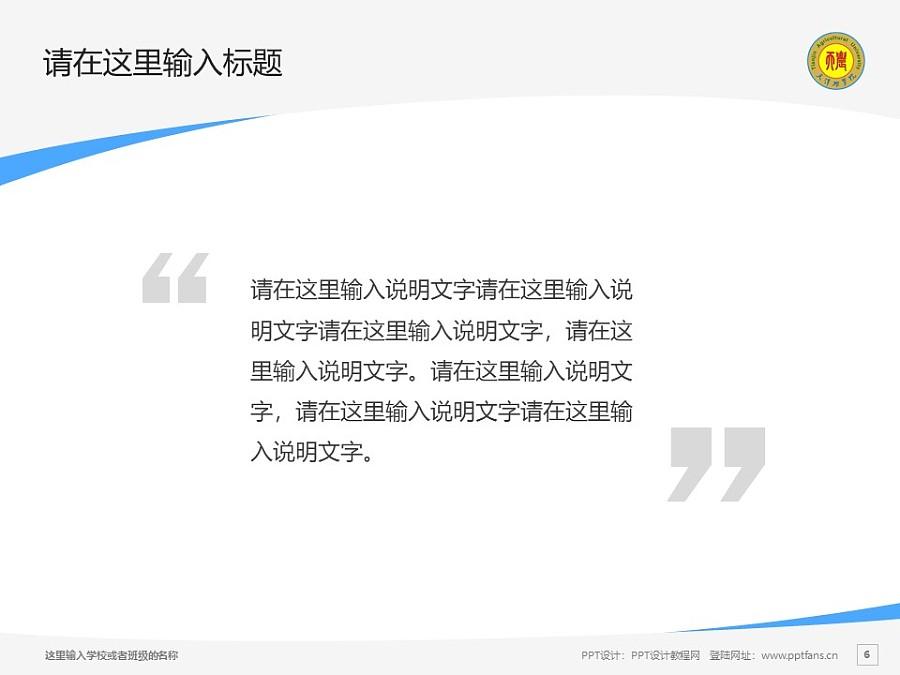天津农学院PPT模板下载_幻灯片预览图6