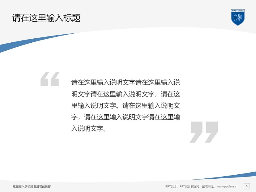 天津天狮学院PPT模板下载_幻灯片预览图6