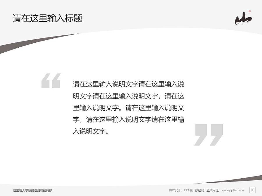 桂林山水职业学院PPT模板下载_幻灯片预览图6