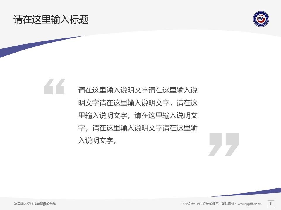 贵港职业学院PPT模板下载_幻灯片预览图6