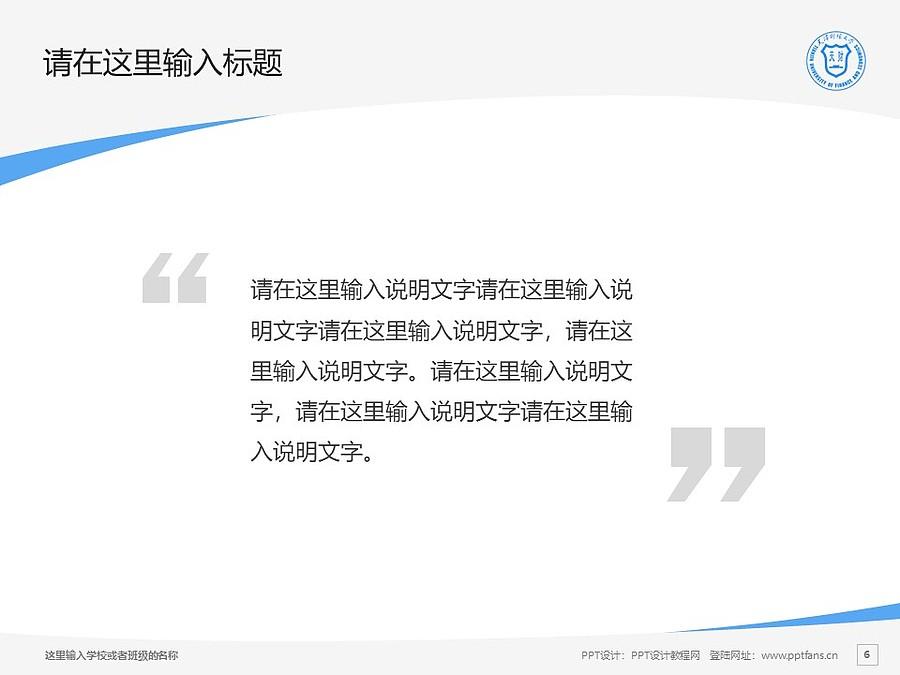 天津财经大学PPT模板下载_幻灯片预览图6