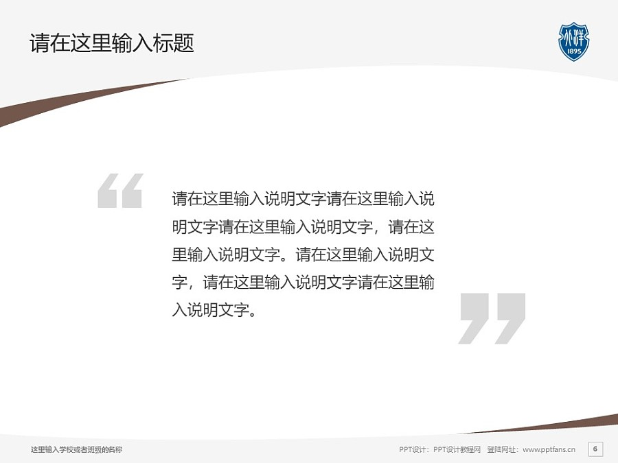 天津大学PPT模板下载_幻灯片预览图6