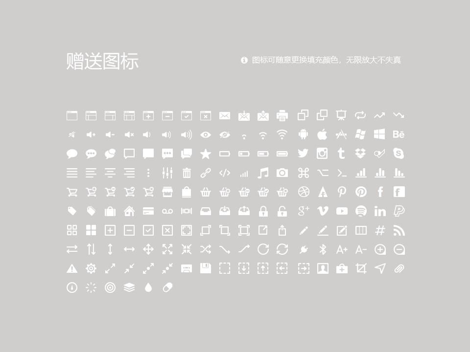 荆楚理工学院PPT模板下载_幻灯片预览图33