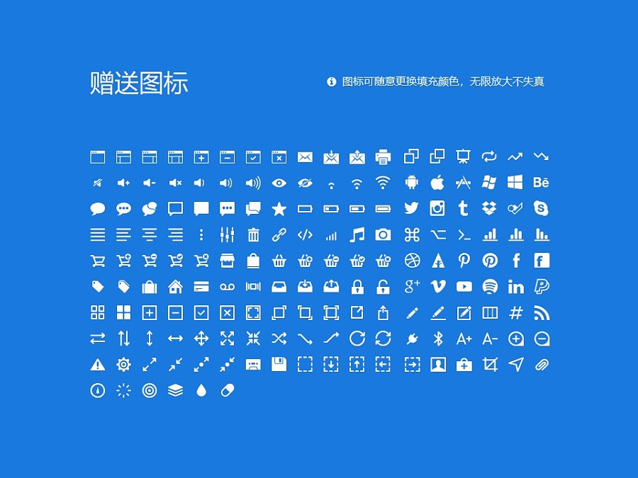 重庆海联职业技术学院PPT模板_幻灯片预览图33