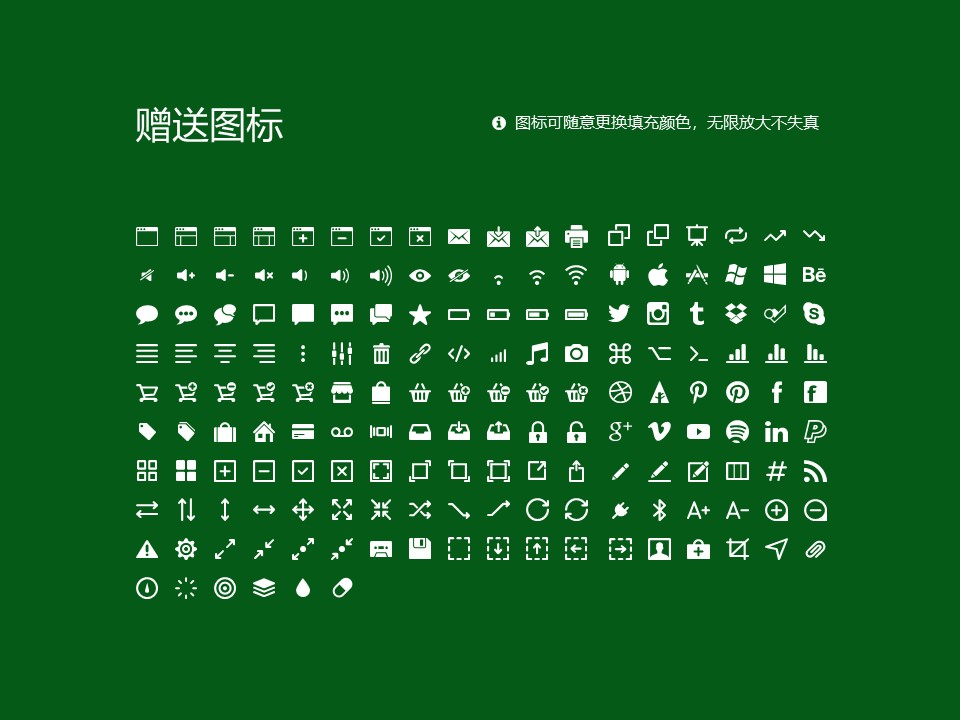 重庆能源职业学院PPT模板_幻灯片预览图33