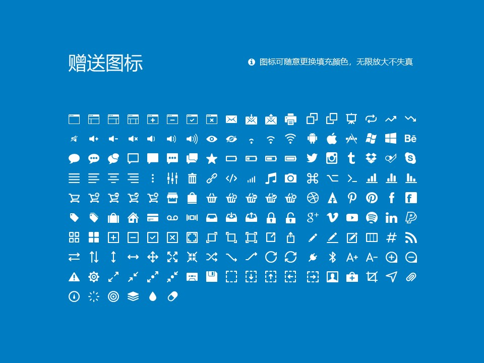 西安医学高等专科学校PPT模板下载_幻灯片预览图33