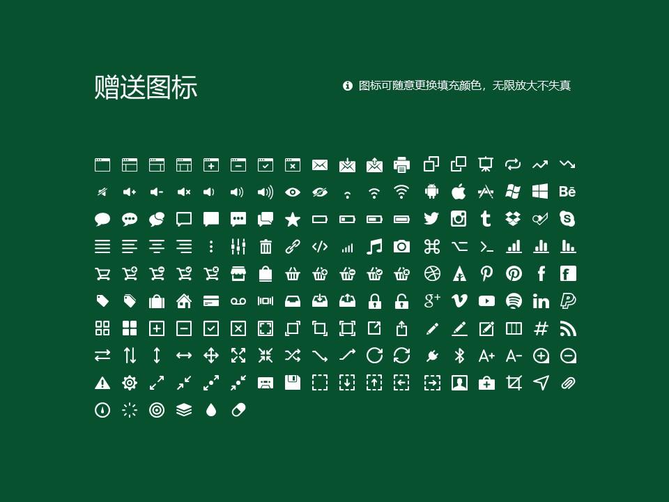 陕西工商职业学院PPT模板下载_幻灯片预览图33