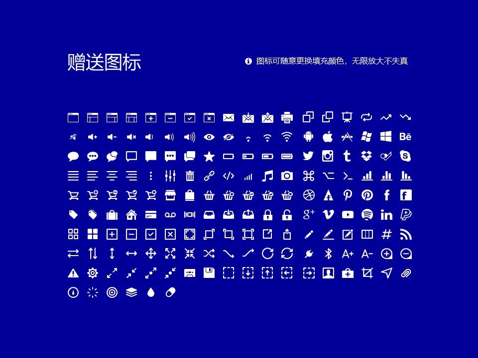 延安职业技术学院PPT模板下载_幻灯片预览图33