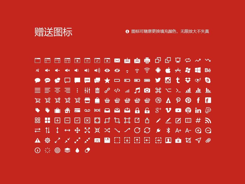汉中职业技术学院PPT模板下载_幻灯片预览图33