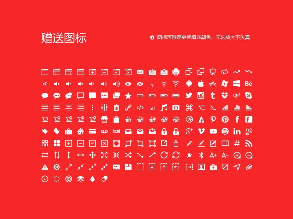 重庆幼儿师范高等专科学校PPT模板_幻灯片预览图32