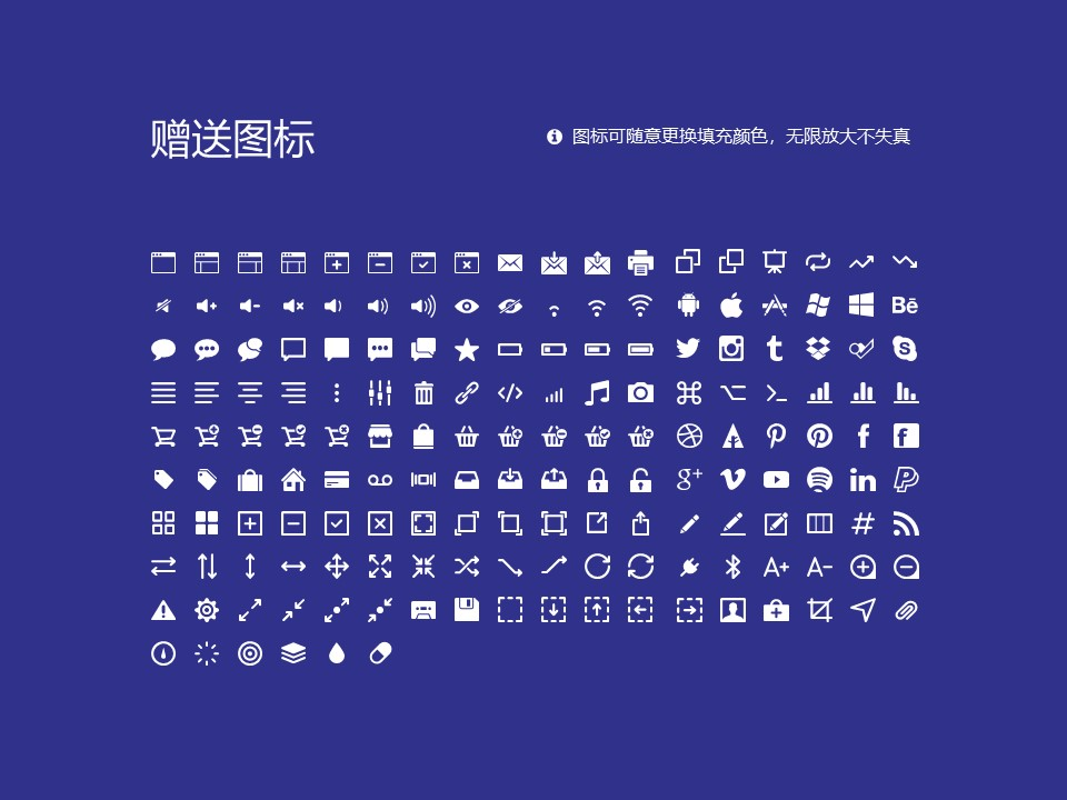 西安高新科技职业学院PPT模板下载_幻灯片预览图33