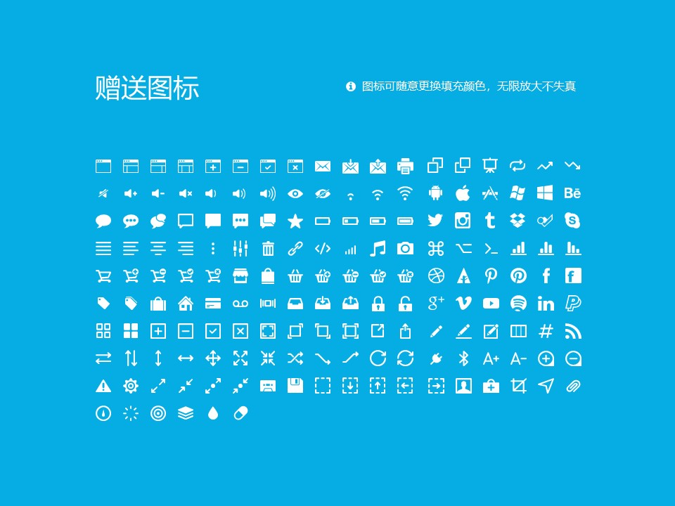广西演艺职业学院PPT模板下载_幻灯片预览图33