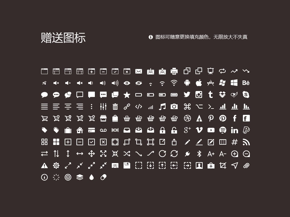 桂林山水职业学院PPT模板下载_幻灯片预览图33