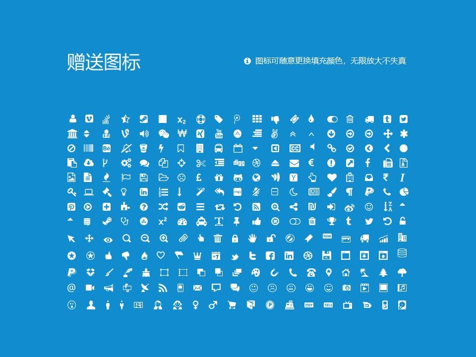 中国地质大学PPT模板下载_幻灯片预览图36