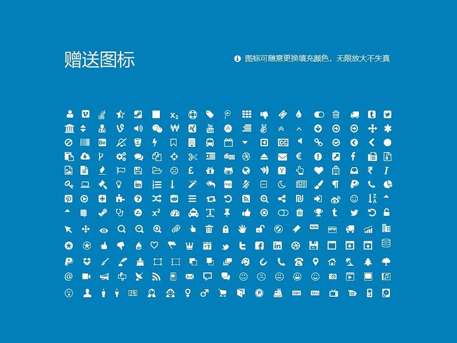 重庆工商职业学院PPT模板_幻灯片预览图36