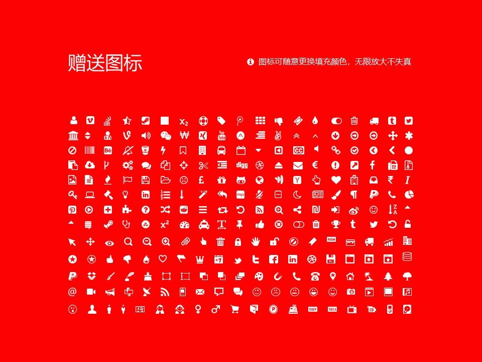 重庆城市职业学院PPT模板_幻灯片预览图36