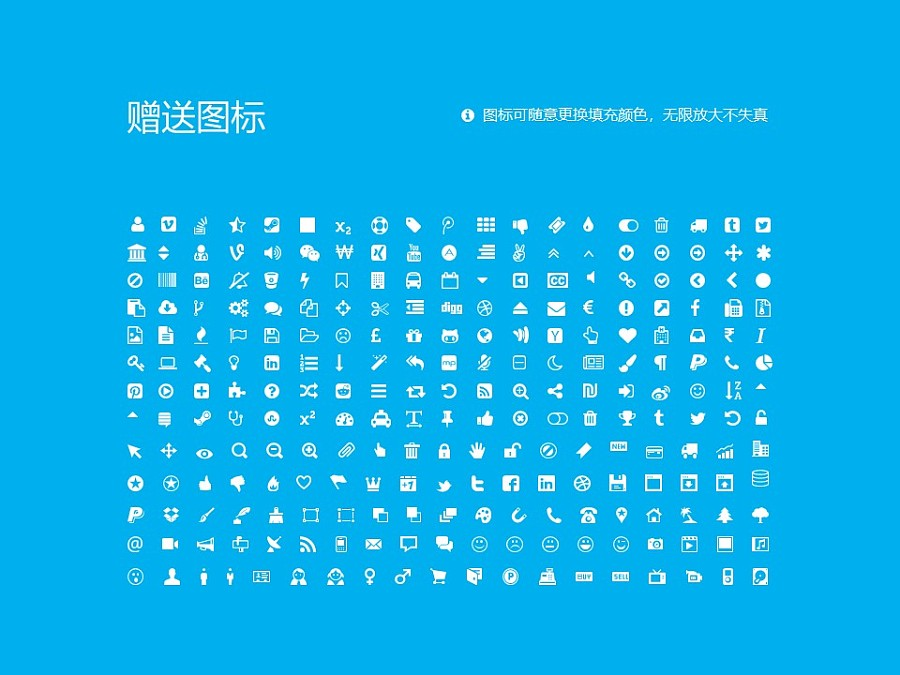 重慶機電職業技術學院PPT模板_幻燈片預覽圖36