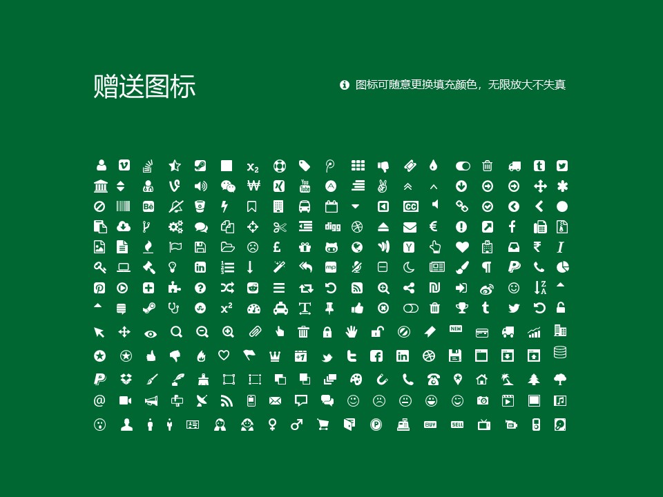 榆林职业技术学院PPT模板下载_幻灯片预览图36