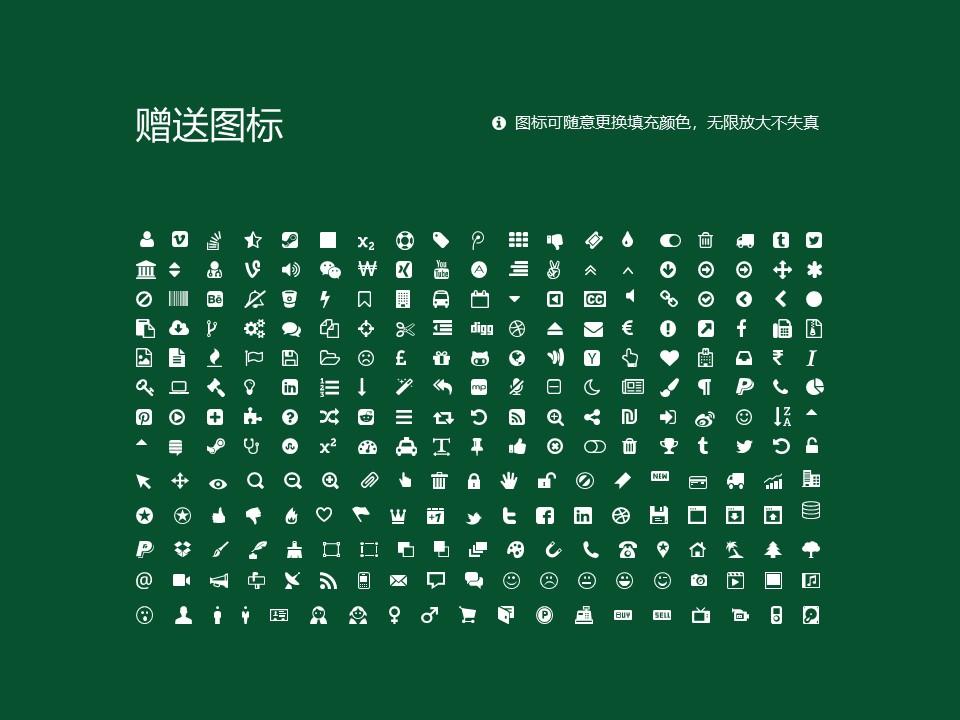 陕西工商职业学院PPT模板下载_幻灯片预览图36
