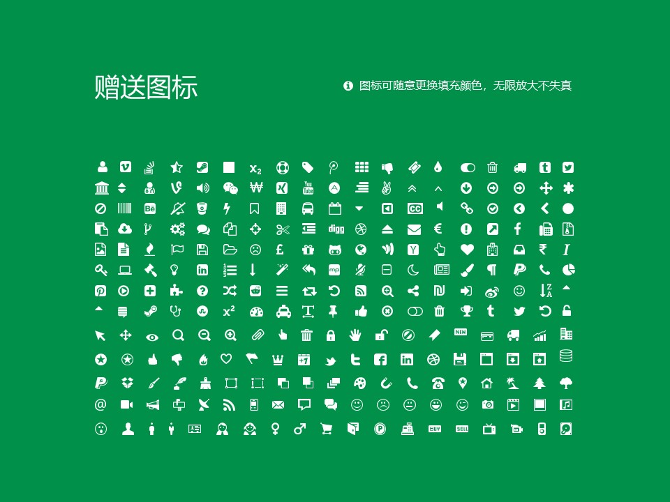 许昌职业技术学院PPT模板下载_幻灯片预览图36