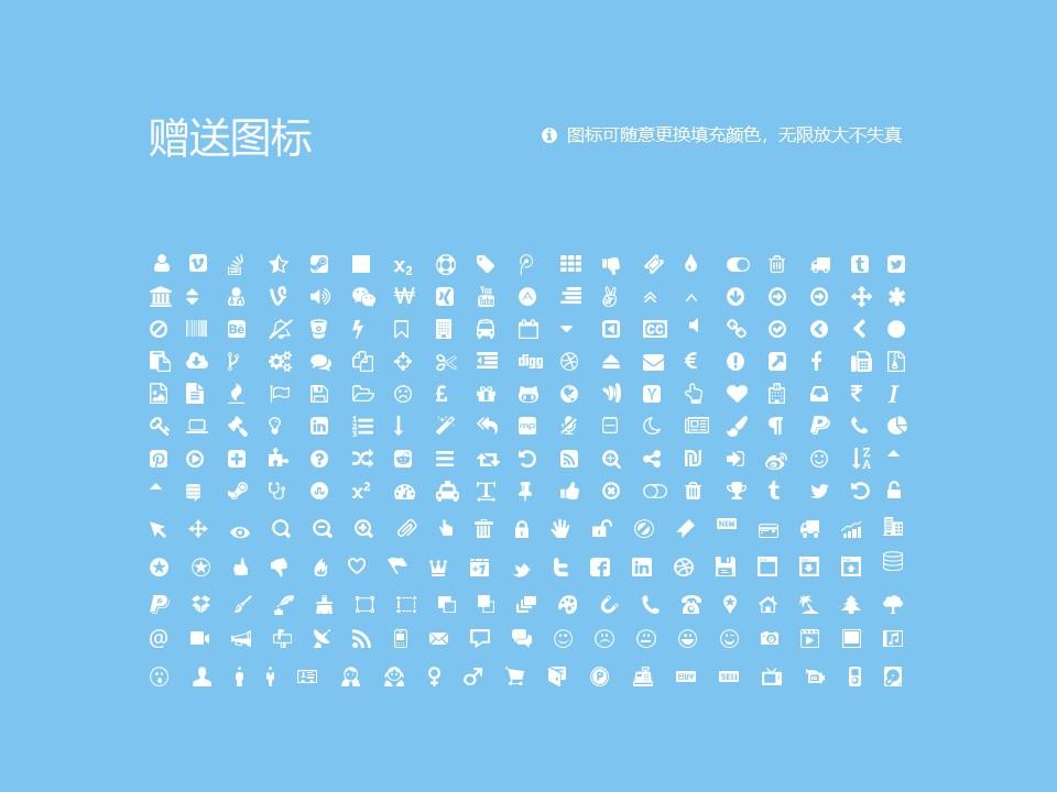 重庆安全技术职业学院PPT模板_幻灯片预览图36