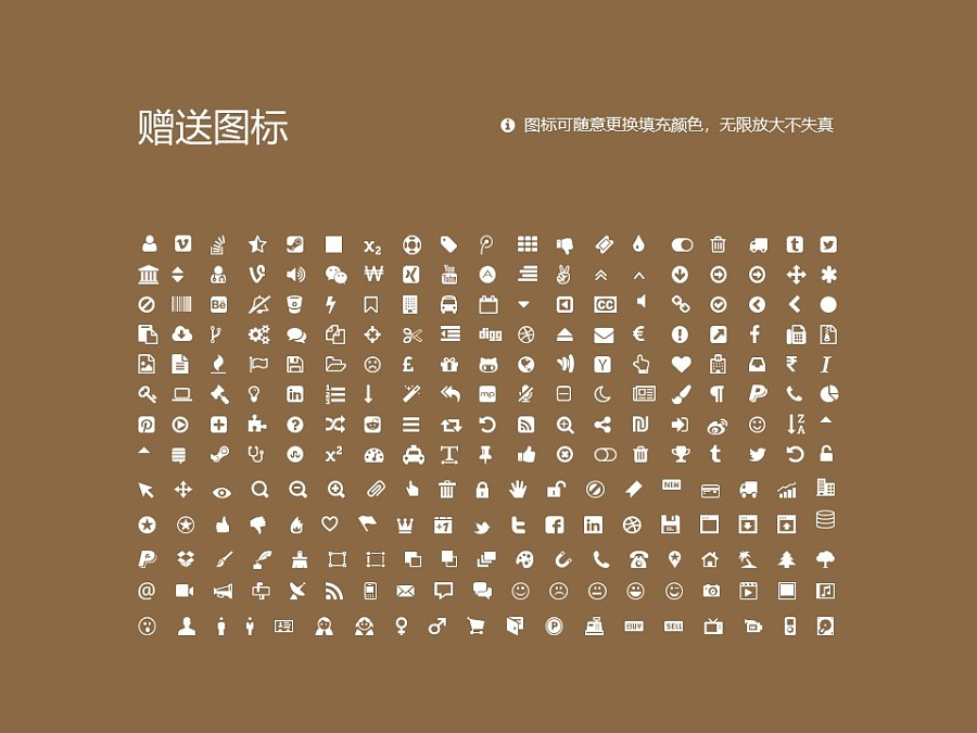 西安建筑科技大学PPT模板下载_幻灯片预览图36