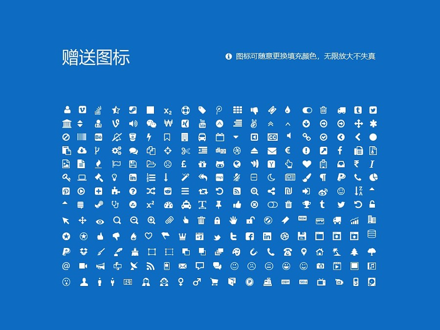 西安工业大学PPT模板下载_幻灯片预览图36