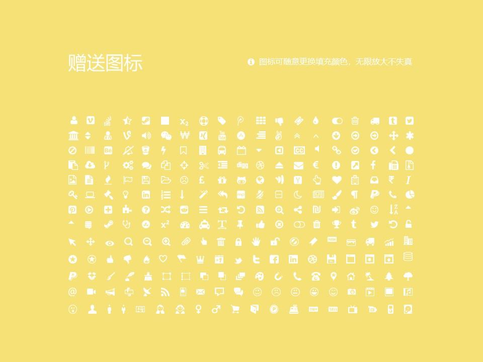 重庆邮电大学PPT模板_幻灯片预览图36