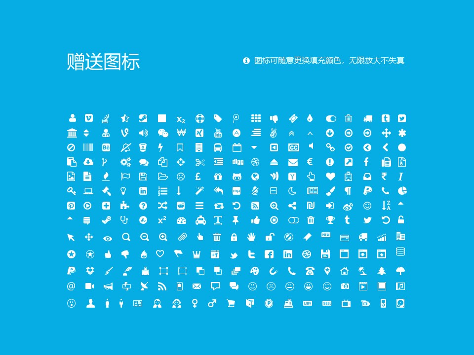 广西演艺职业学院PPT模板下载_幻灯片预览图36