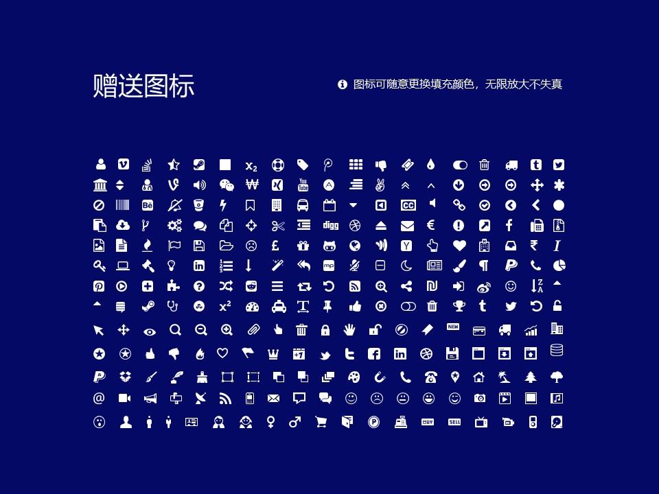 贵港职业学院PPT模板下载_幻灯片预览图36