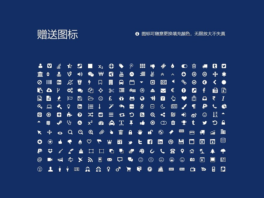 天津科技大学PPT模板下载_幻灯片预览图36