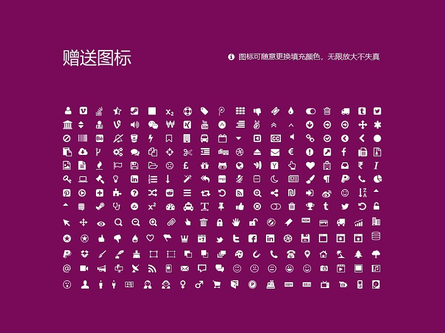 南开大学PPT模板下载_幻灯片预览图36