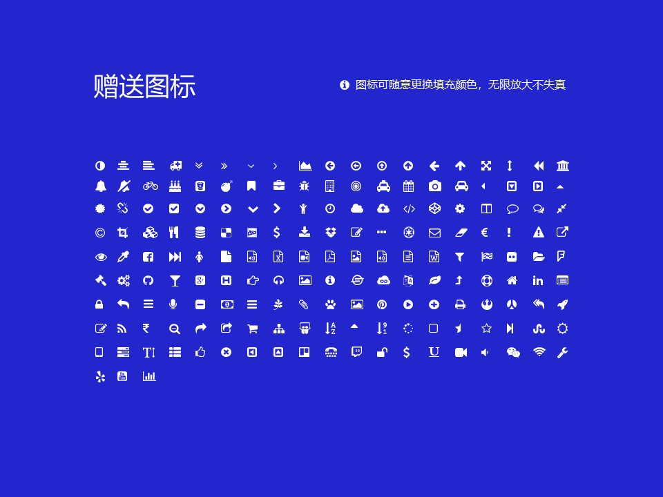 武汉工贸职业学院PPT模板下载_幻灯片预览图35